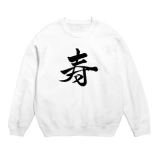 JUNSEN(純仙)寿 Sweats