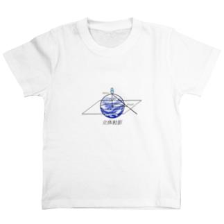 【立体射影】 T-shirts