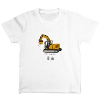重機シリーズ:パワーショベル T-shirts