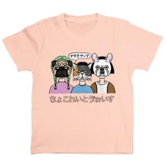ナウでヤング!?(カラーヴァージョン) T-shirts