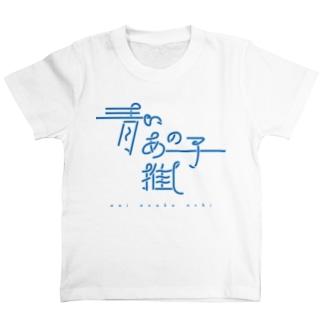 青いあの子推し ao T-shirts