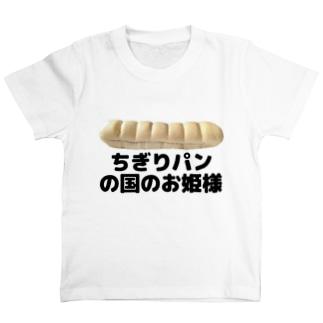 ちぎりパンの国のお姫様(写真入り) T-shirts