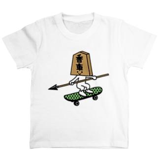 将棋ファンのみなさんへ T-shirts