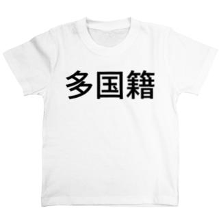 多国籍 T-shirts