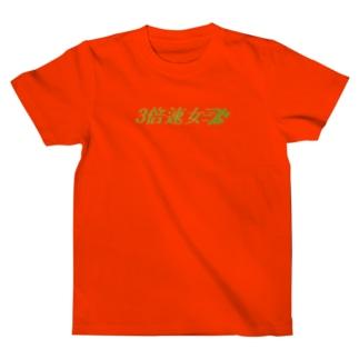 3倍速女 T-shirts