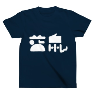 藍鼠 白 T-shirts