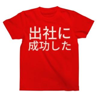 出社に成功した T-shirts