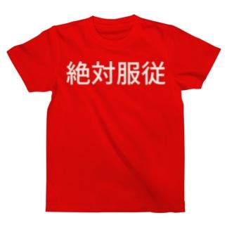 絶対服従 T-shirts