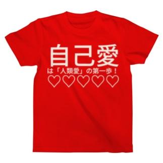 自己愛は「人類愛」の第一歩!♡♡♡♡♡ T-shirts