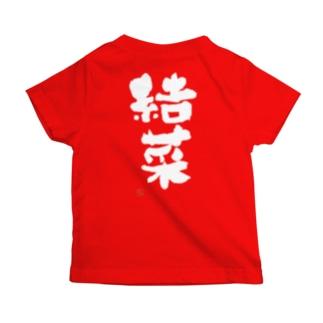 結菜(よか風/Tシャツ/出産祝い) T-shirts