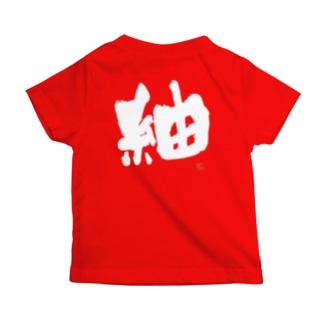 紬(よか風/Tシャツ/出産祝い) T-shirts