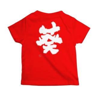葵(よか風/Tシャツ/出産祝い) T-shirts