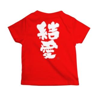 結愛(よか風/Tシャツ/出産祝い) T-shirts