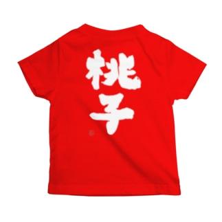 桃子(よか風/Tシャツ/出産祝い) T-shirts