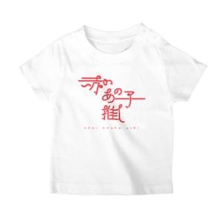 赤いあの子推し aka T-shirts