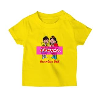 あやめちゃん T-shirts