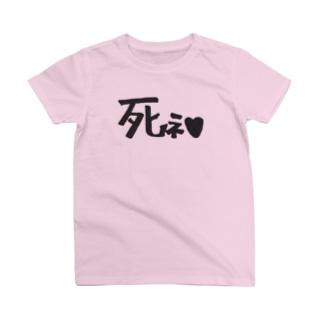 死ネ♥︎ T-shirts