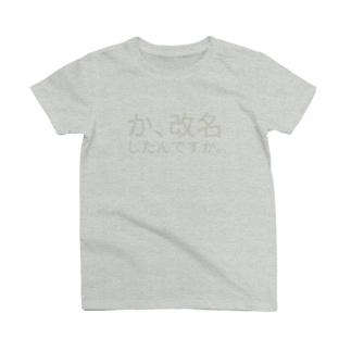 か、改名したんですか。 T-shirts
