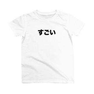 すごい文字 T-shirts
