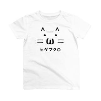 ヒゲブクロ♡のヒゲブクロ♡ T-shirts