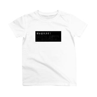 オレはスゴイ! T-shirts