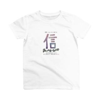 しん 〖信〗 シン まこと T-shirts