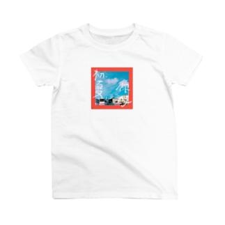 初夏你好 T-shirts
