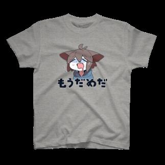 やいぎのもうだめだ Tシャツ
