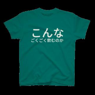 タキヲ@スタンプ販売「どうぶつくん」のこんなごくごく飲むのか Tシャツ