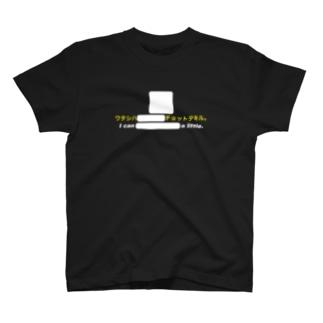 汎用チョットデキル T-shirts