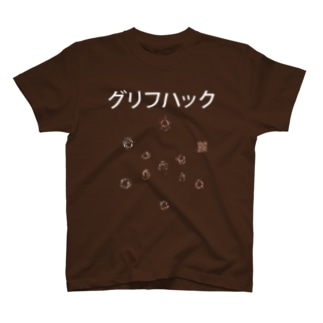 glyph hack practice T-shirts