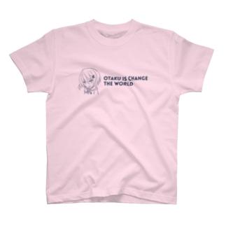 「オタクが世界を変える」 Tシャツ