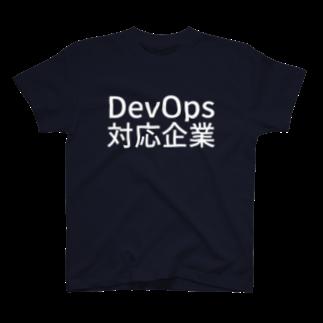 DevOps対応企業 Tシャツ