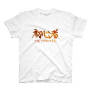 ザ・初心者 Tシャツ