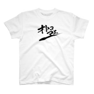 弐行の黒いオトコマエ Tシャツ