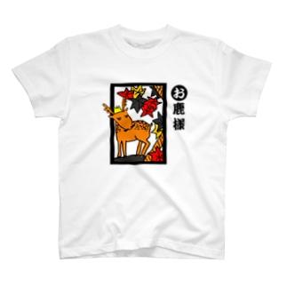 お鹿様(花札バージョン) Tシャツ
