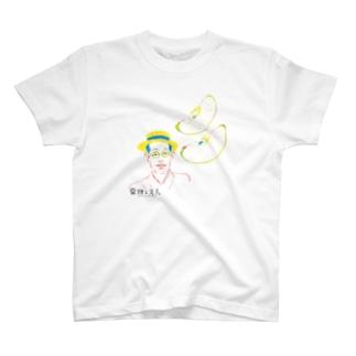 【果物と文人】夢野久作と梨 Tシャツ