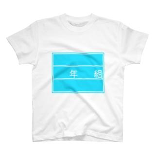 ゼッケン 水色 T-shirts