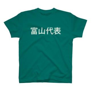 富山代表 Tシャツ