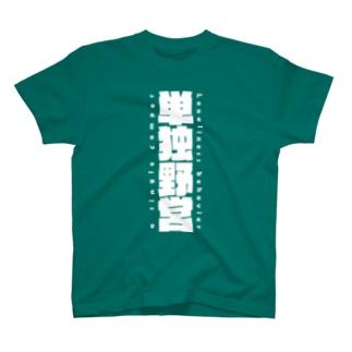 単独野営(白) Tシャツ