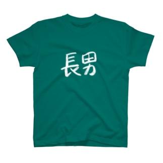 長男 Tシャツ