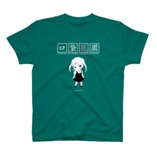 電書ちゃん 口袋花園 Tシャツ