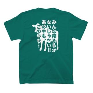 みんな搾るしかないじゃない!!(XOR) T-shirts