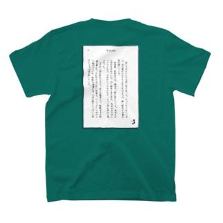 小説の書き出し-ひつじが丘 T-shirts