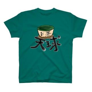 お茶天球 T-shirts