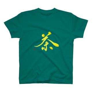 茶 T-shirts