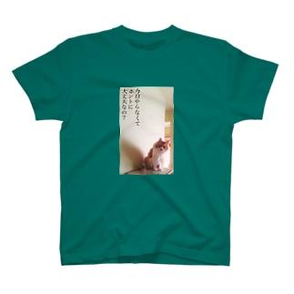 今日やらなくてホントに大丈夫なの? T-shirts