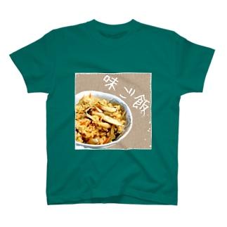 味ご飯 T-shirts