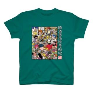 酔酒場ぐだぐだ T-shirts
