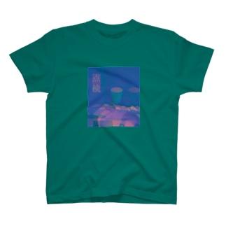 点検 T-shirts